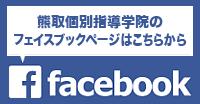 熊取Facebook